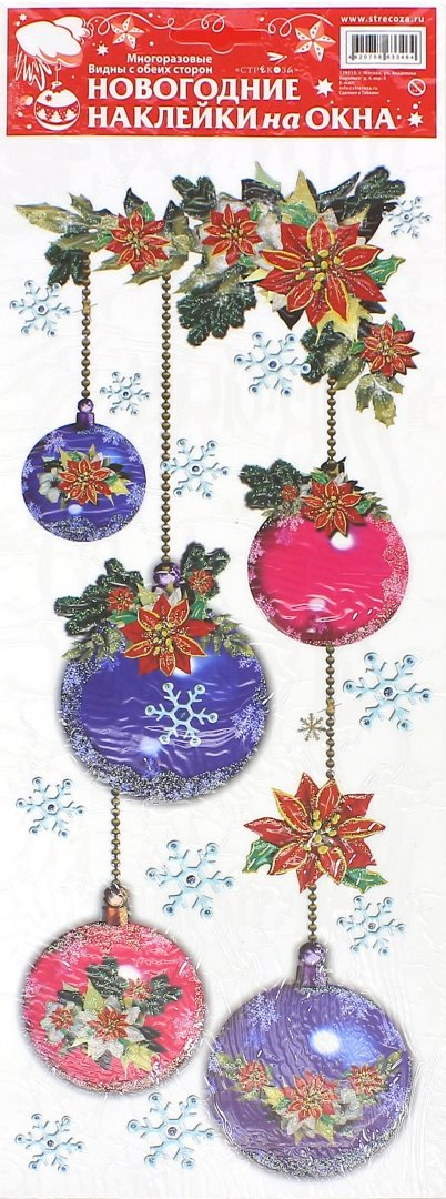 Иллюстрация 1 из 3 для Новогодние наклейки на окна. Розовые и синие шары (WDGX-4002 A)   Лабиринт - игрушки. Источник: Лабиринт