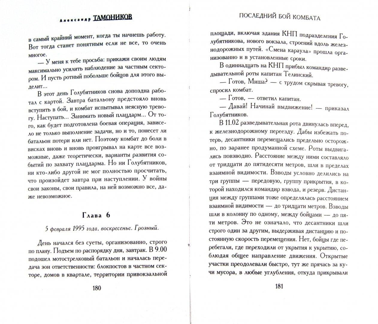 Иллюстрация 1 из 7 для Последний бой комбата - Александр Тамоников   Лабиринт - книги. Источник: Лабиринт