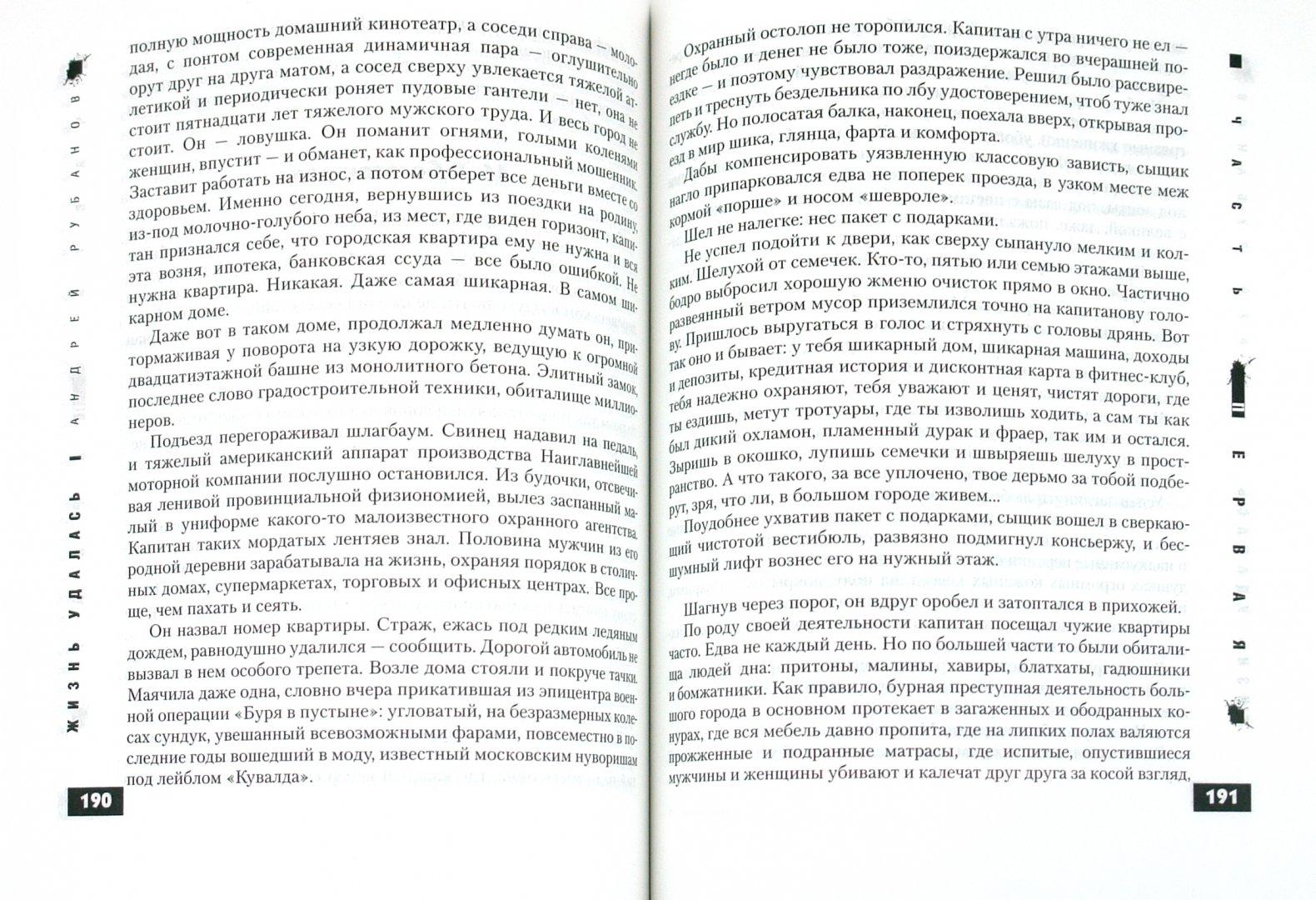Иллюстрация 1 из 10 для Жизнь удалась - Андрей Рубанов | Лабиринт - книги. Источник: Лабиринт