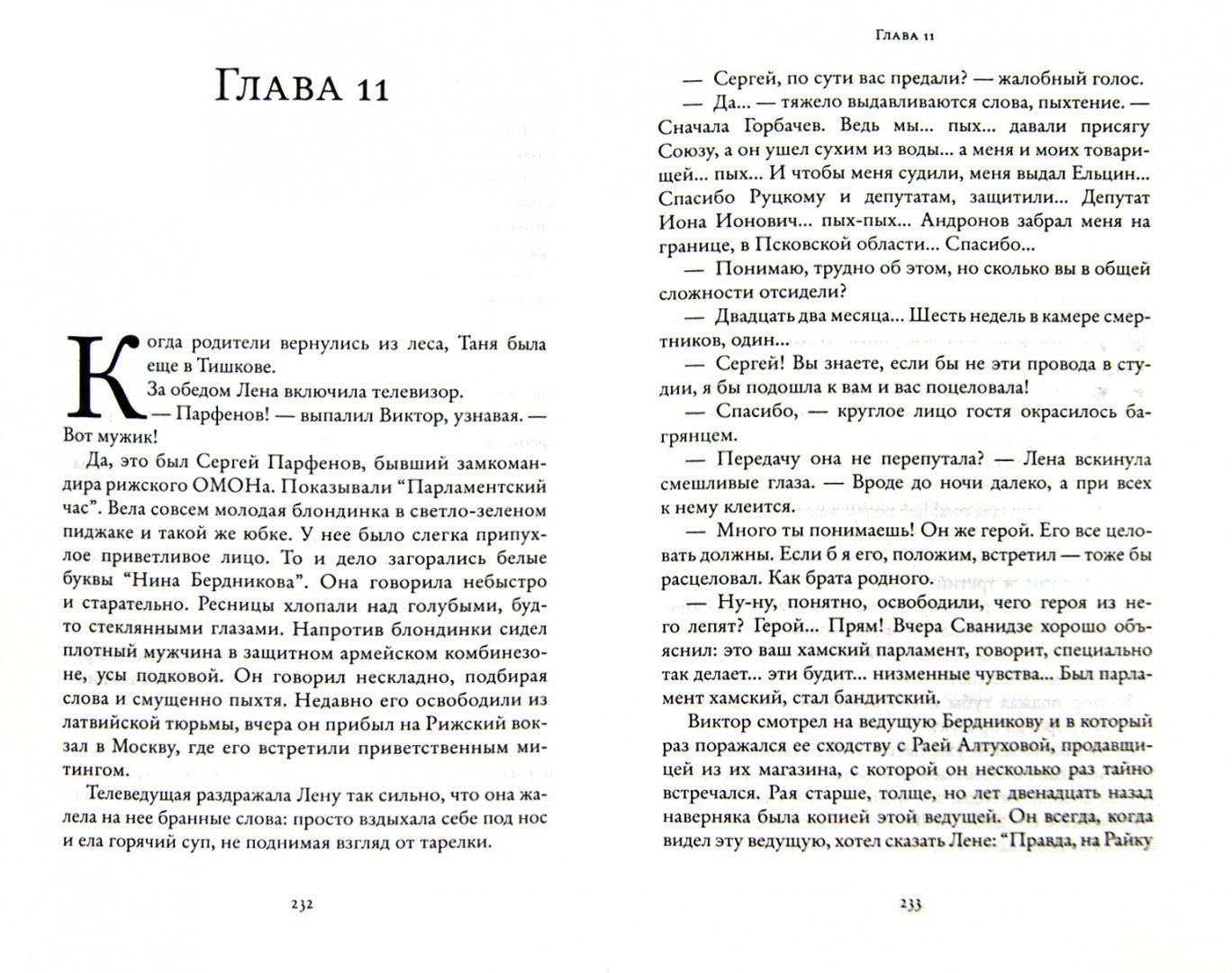 Иллюстрация 1 из 21 для 1993 - Сергей Шаргунов | Лабиринт - книги. Источник: Лабиринт