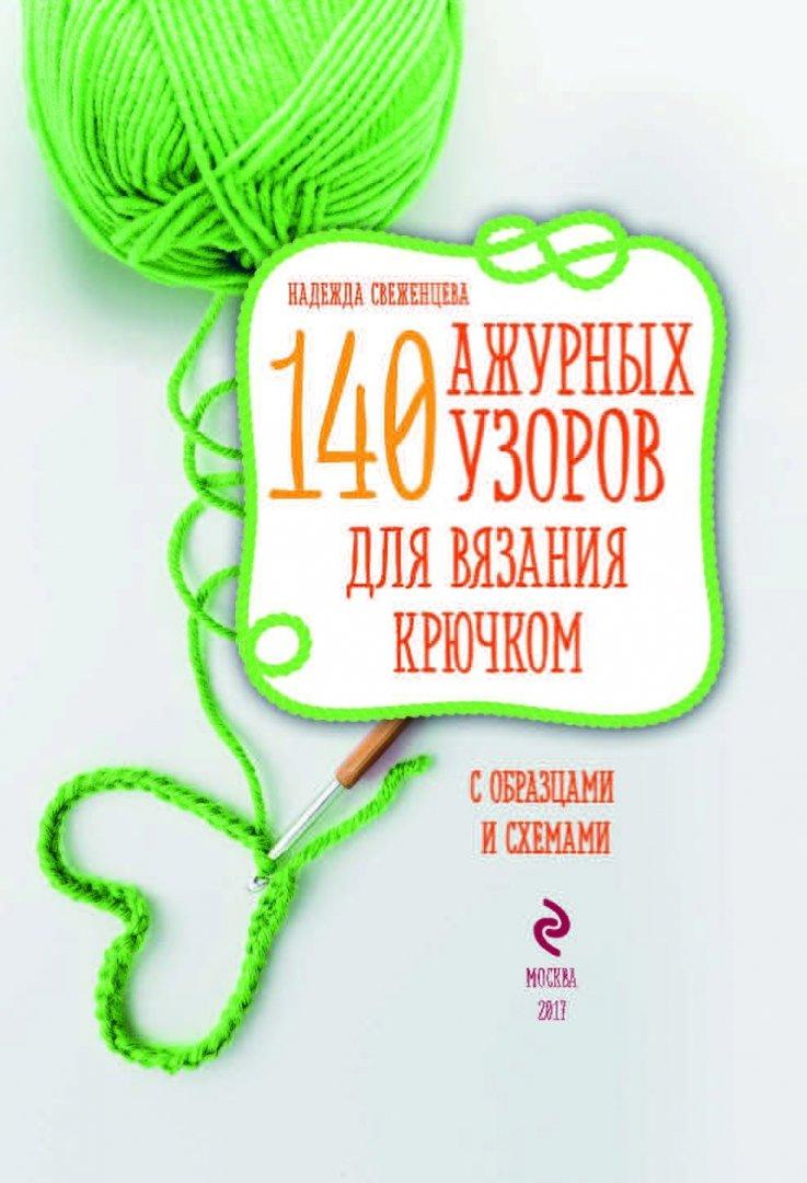 Иллюстрация 1 из 22 для Ажур. 140 лучших узоров для вязания крючком с образцами и схемами - Надежда Свеженцева | Лабиринт - книги. Источник: Лабиринт