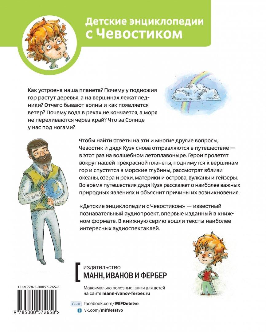 Иллюстрация 1 из 64 для Планета Земля - Елена Качур   Лабиринт - книги. Источник: Лабиринт