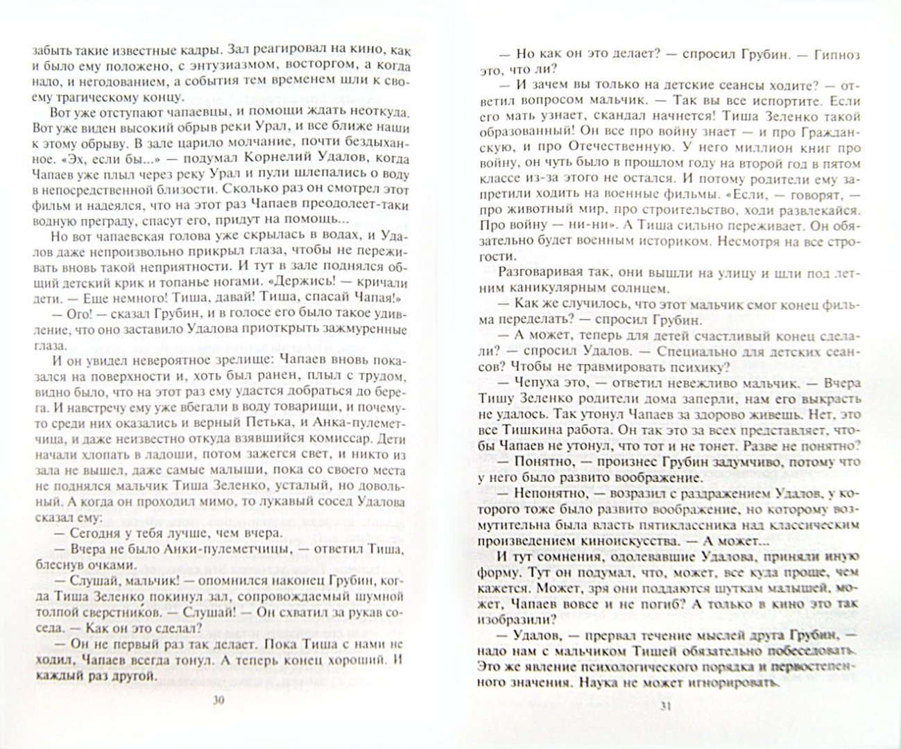 Иллюстрация 1 из 18 для Марсианское зелье - Кир Булычев | Лабиринт - книги. Источник: Лабиринт