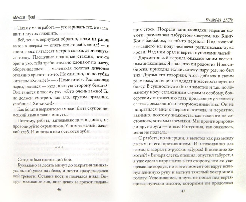 Иллюстрация 1 из 3 для Вышибая двери - Максим Цхай   Лабиринт - книги. Источник: Лабиринт