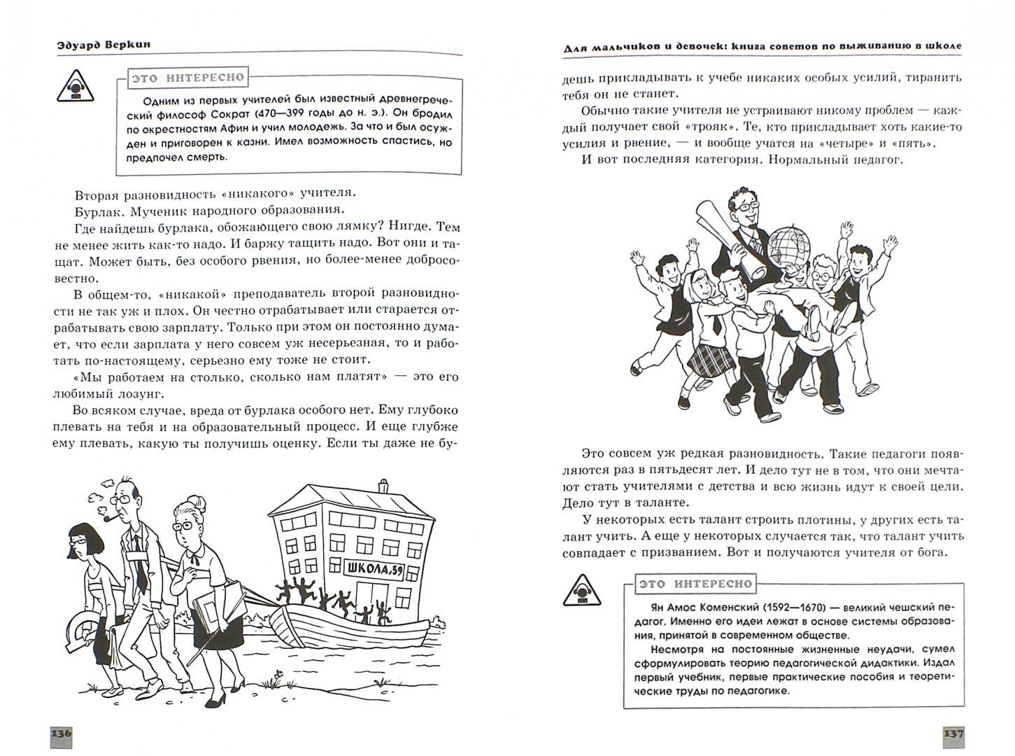 Иллюстрация 1 из 7 для Книга советов по выживанию в школе - Эдуард Веркин | Лабиринт - книги. Источник: Лабиринт