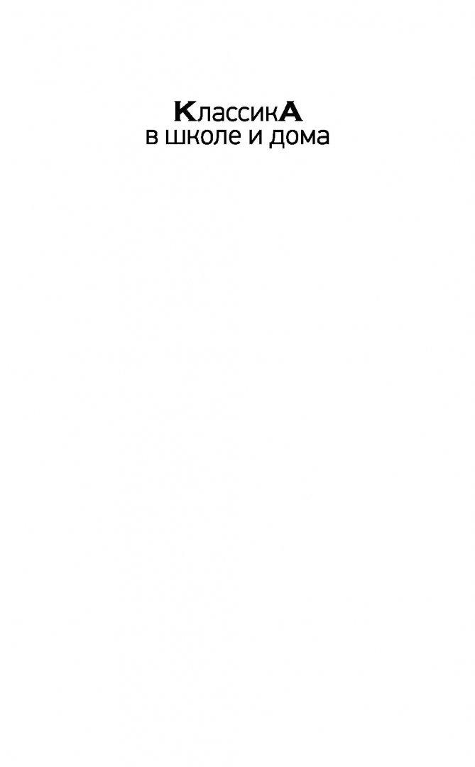 Иллюстрация 1 из 20 для Три Толстяка - Юрий Олеша   Лабиринт - книги. Источник: Лабиринт