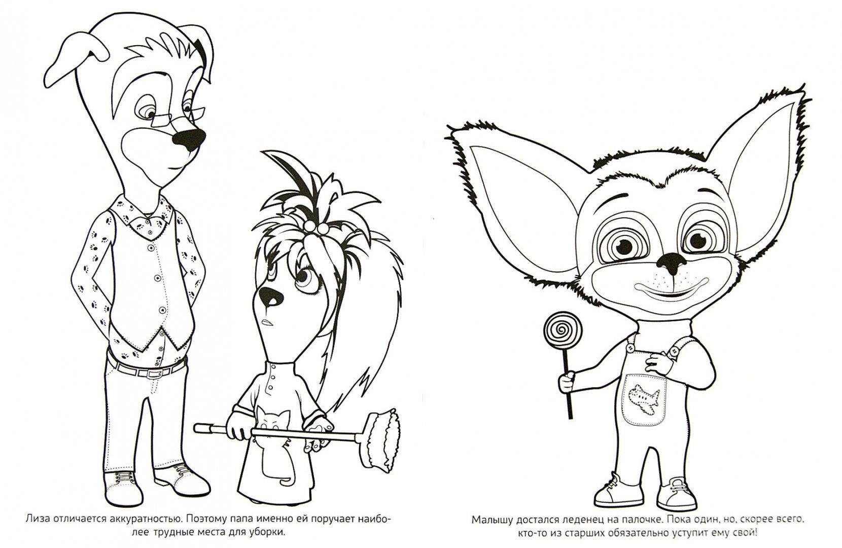 """Иллюстрация 1 из 1 для Волшебная раскраска """"Барбоскины ..."""