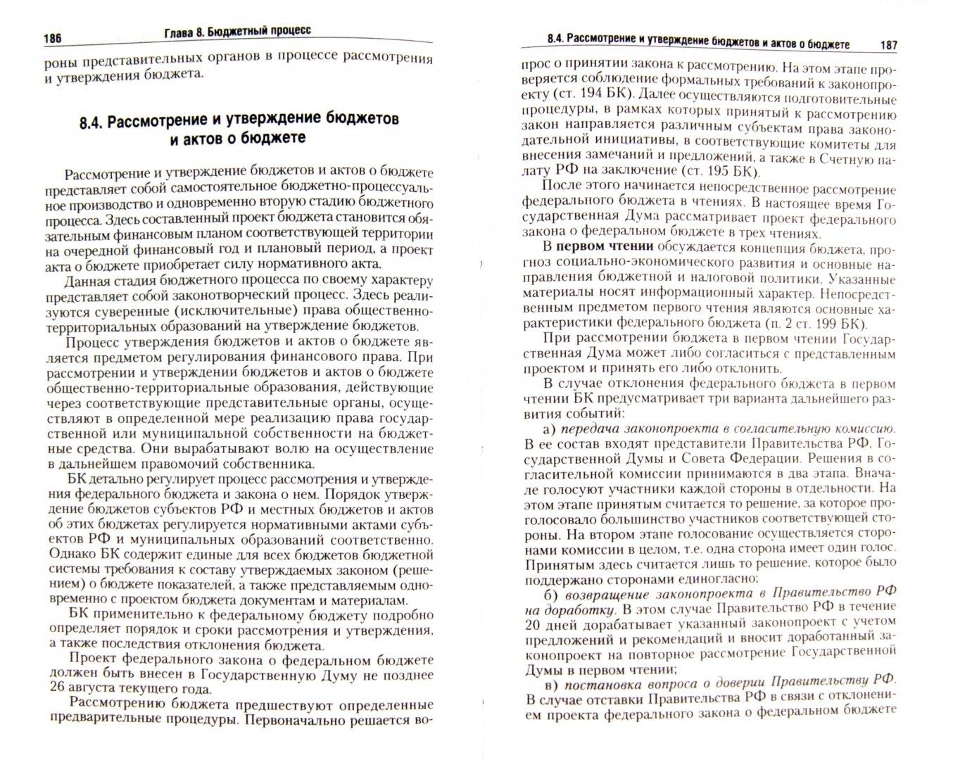 Иллюстрация 1 из 7 для Финансовое право России | Лабиринт - книги. Источник: Лабиринт