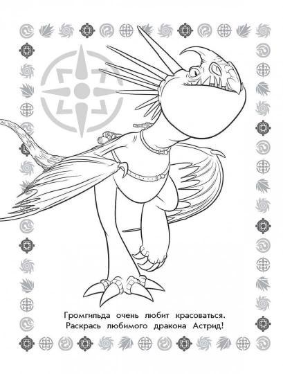 как приручить дракона 3 раскраска голубая
