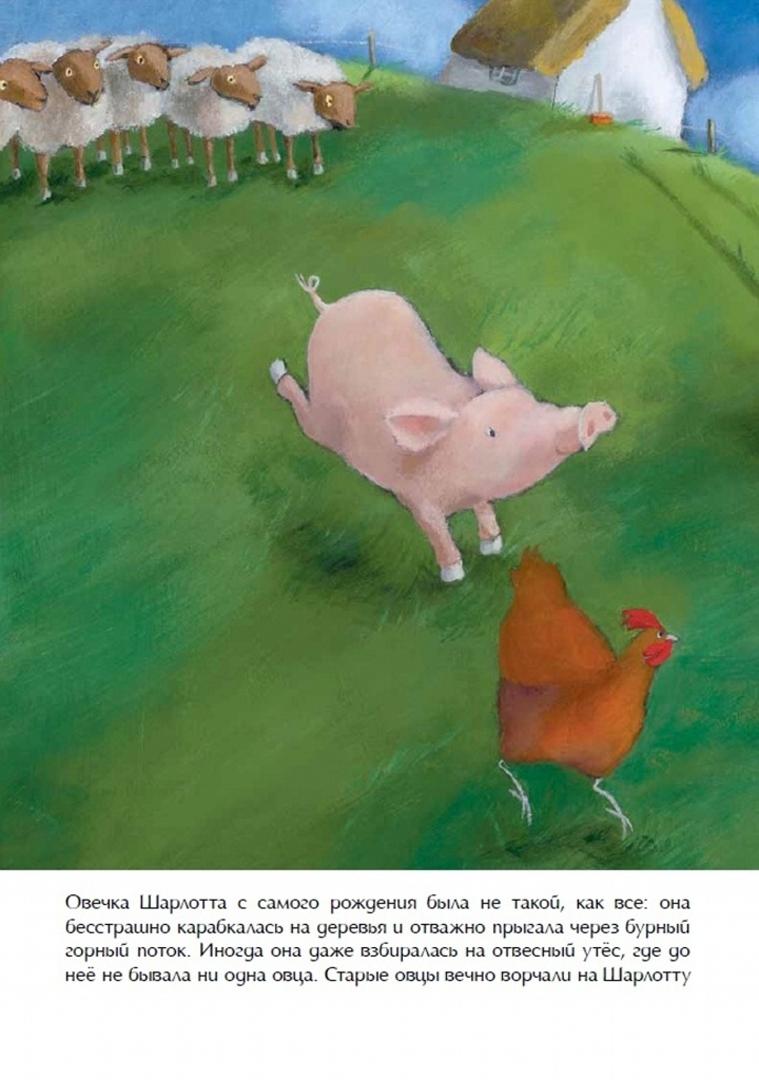 Иллюстрация 1 из 6 для Овечка Шарлотта и ее друзья - Ану Штонер   Лабиринт - книги. Источник: Лабиринт