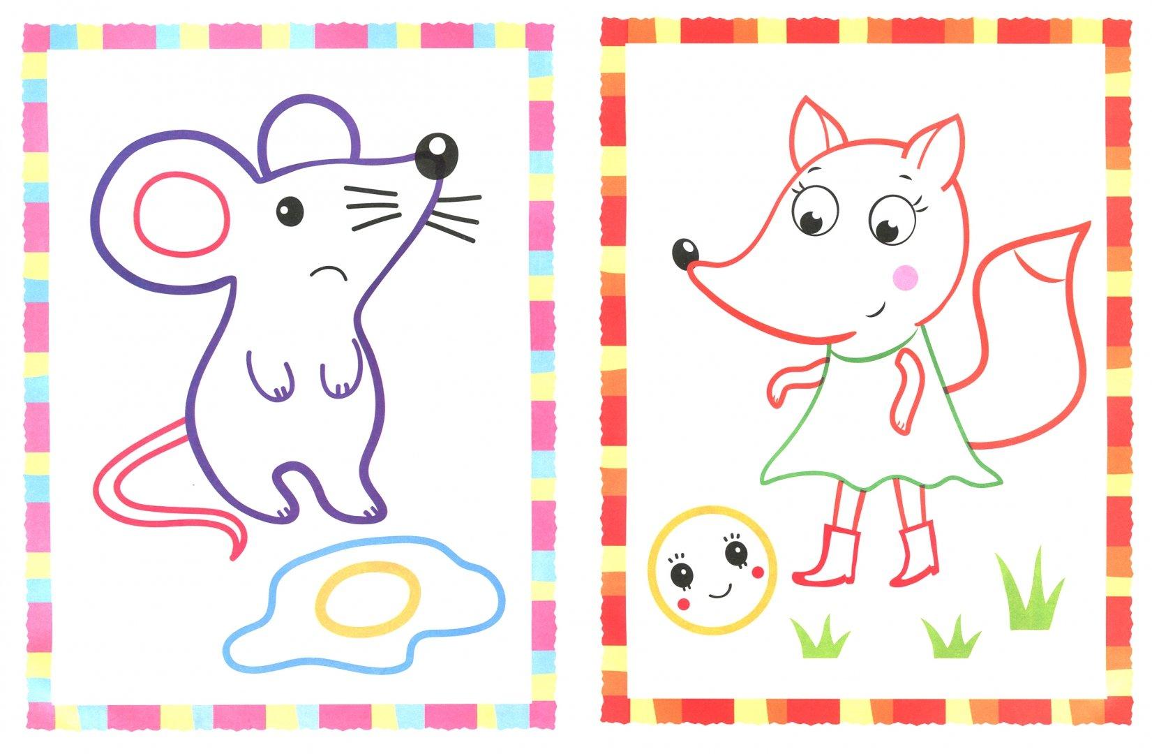 Картинки для раскрашивания с цветным контуром