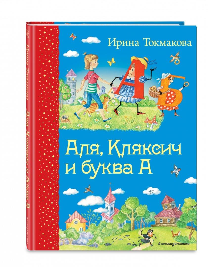 Иллюстрация 1 из 44 для Аля, Кляксич и буква А - Ирина Токмакова | Лабиринт - книги. Источник: Лабиринт