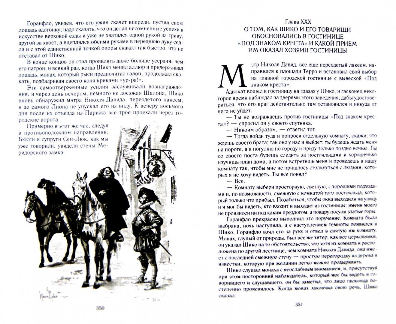 Иллюстрация 1 из 25 для Графиня де Монсоро - Александр Дюма   Лабиринт - книги. Источник: Лабиринт