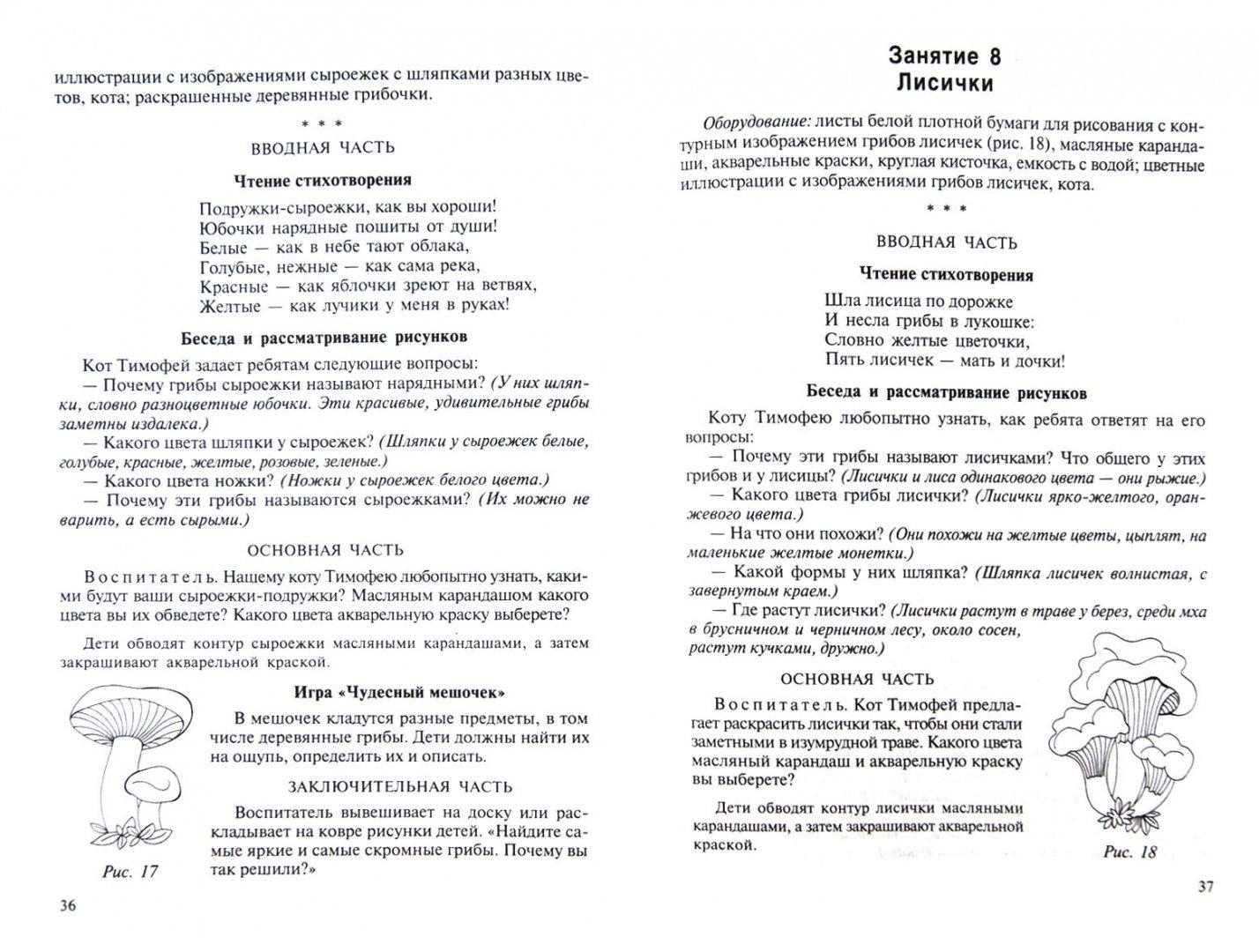 Иллюстрация 1 из 8 для Интегрированные занятия по развитию речи и изодеятельности. Методические рекомендации - Грошенкова, Шилова | Лабиринт - книги. Источник: Лабиринт