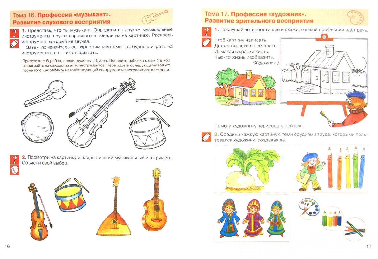 Иллюстрация 1 из 12 для Знакомимся с профессиями. Рабочая тетрадь для детей 4-5 лет - Светлана Игнатова | Лабиринт - книги. Источник: Лабиринт