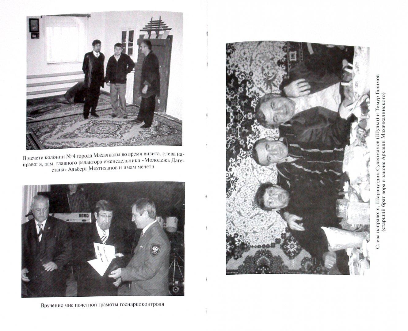 Иллюстрация 1 из 4 для Бродяга: Воскрешение - Заур Зугумов | Лабиринт - книги. Источник: Лабиринт