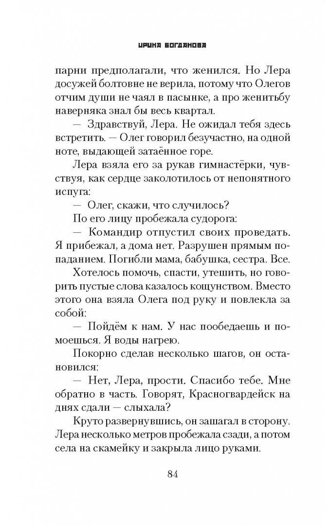 Иллюстрация 6 из 49 для Мера бытия - Ирина Богданова | Лабиринт - книги. Источник: Лабиринт