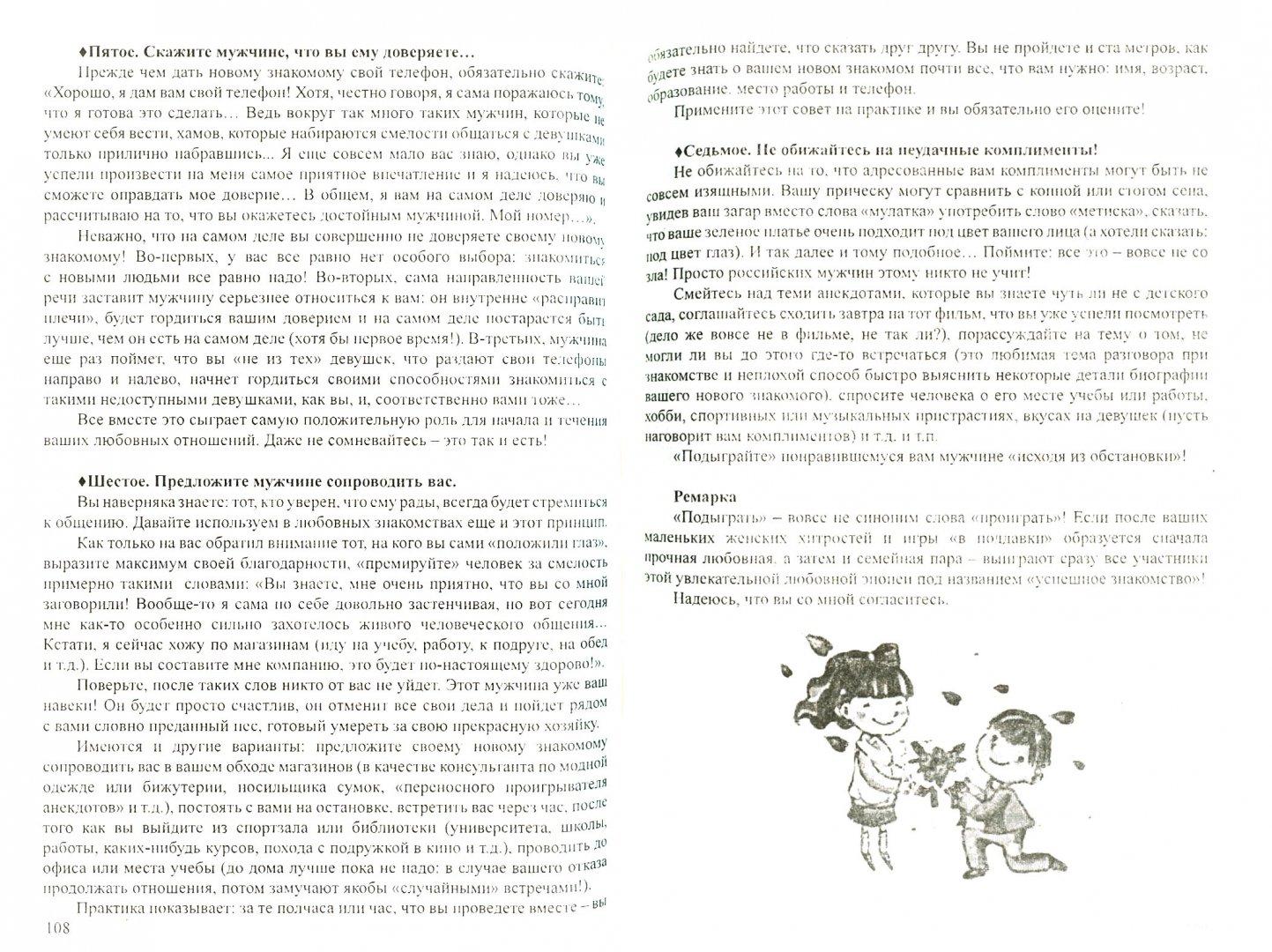 Иллюстрация 1 из 5 для Стратегия успешного любовного знакомства: мужские советы для женщин и мужчин - Андрей Зберовский | Лабиринт - книги. Источник: Лабиринт