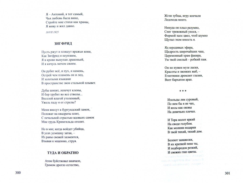 Иллюстрация 1 из 7 для Зазвездный зов. Стихотворения и поэмы - Григорий Ширман | Лабиринт - книги. Источник: Лабиринт