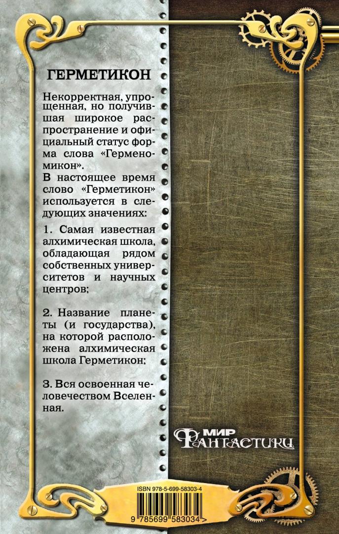 Иллюстрация 1 из 11 для Кардонийская рулетка - Вадим Панов | Лабиринт - книги. Источник: Лабиринт