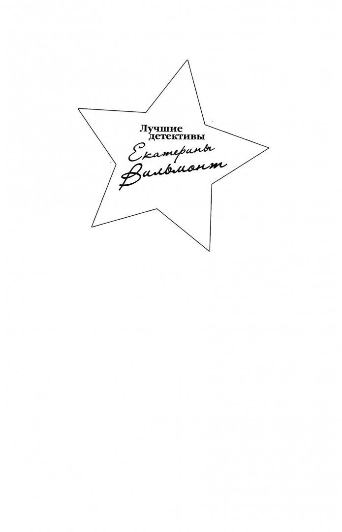 Иллюстрация 1 из 31 для Находка для шпиона. Детективный Новый год - Екатерина Вильмонт | Лабиринт - книги. Источник: Лабиринт