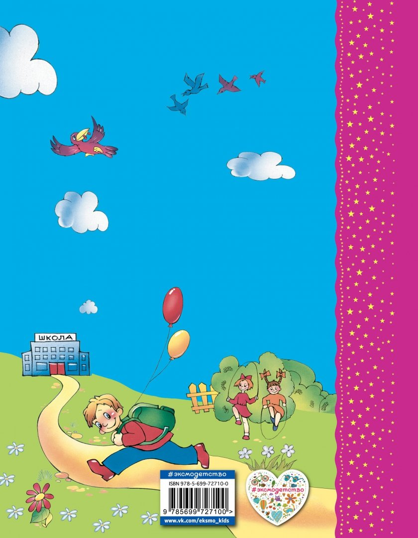 Иллюстрация 1 из 51 для Стихи детям - Агния Барто   Лабиринт - книги. Источник: Лабиринт