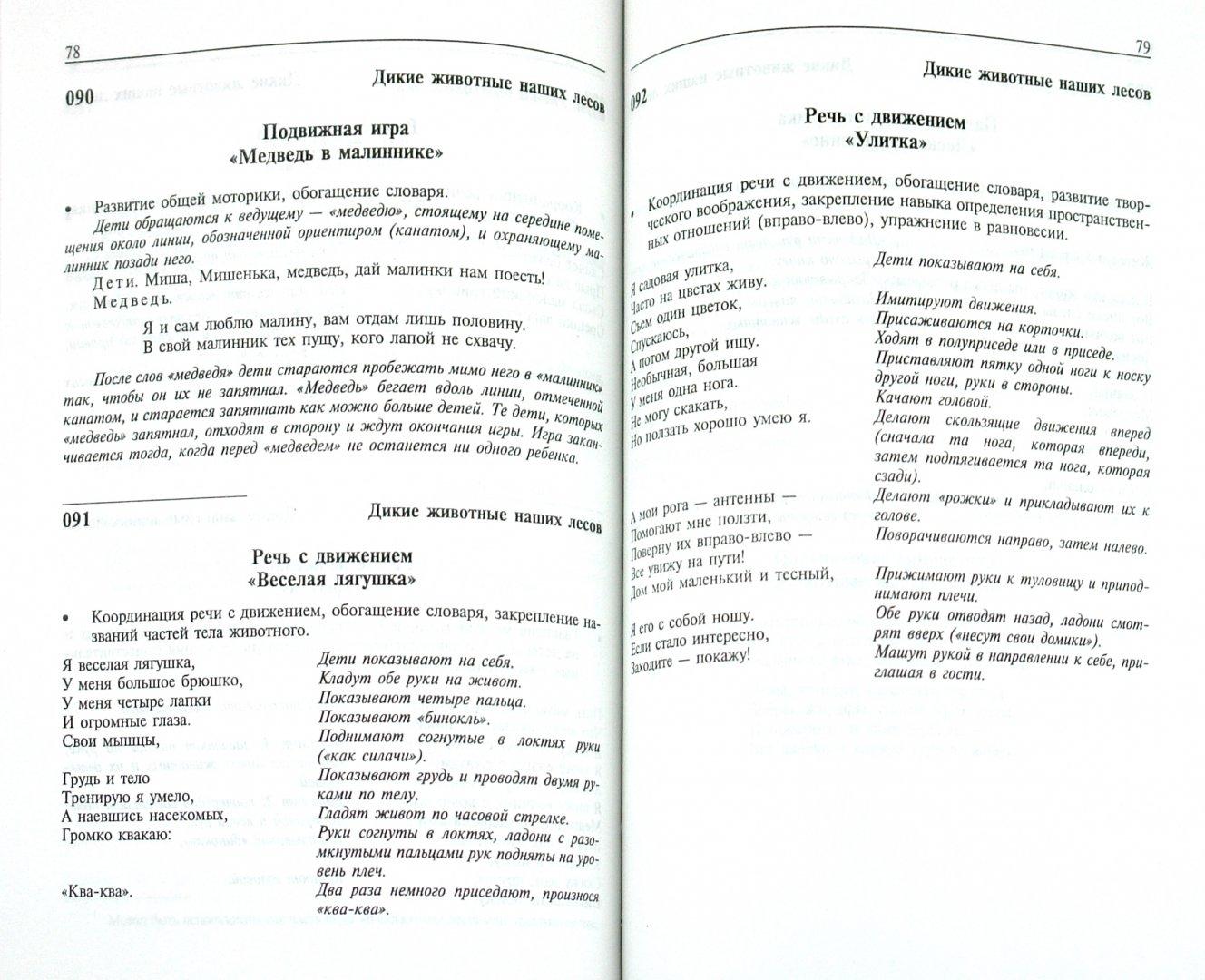 Иллюстрация 1 из 20 для Игры и упражнения для развития речи - Наталья Быкова | Лабиринт - книги. Источник: Лабиринт