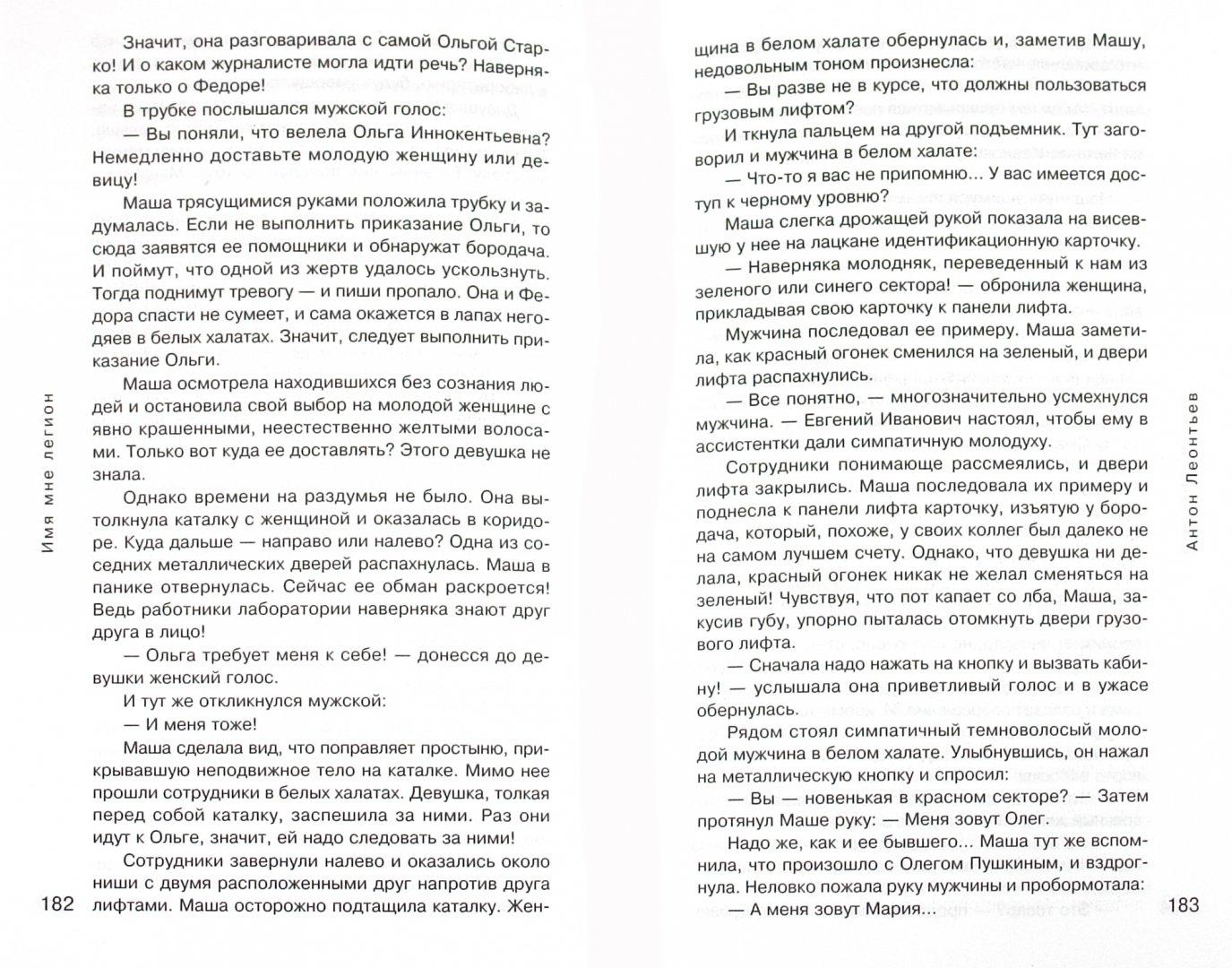 Иллюстрация 1 из 2 для Имя мне легион - Антон Леонтьев | Лабиринт - книги. Источник: Лабиринт