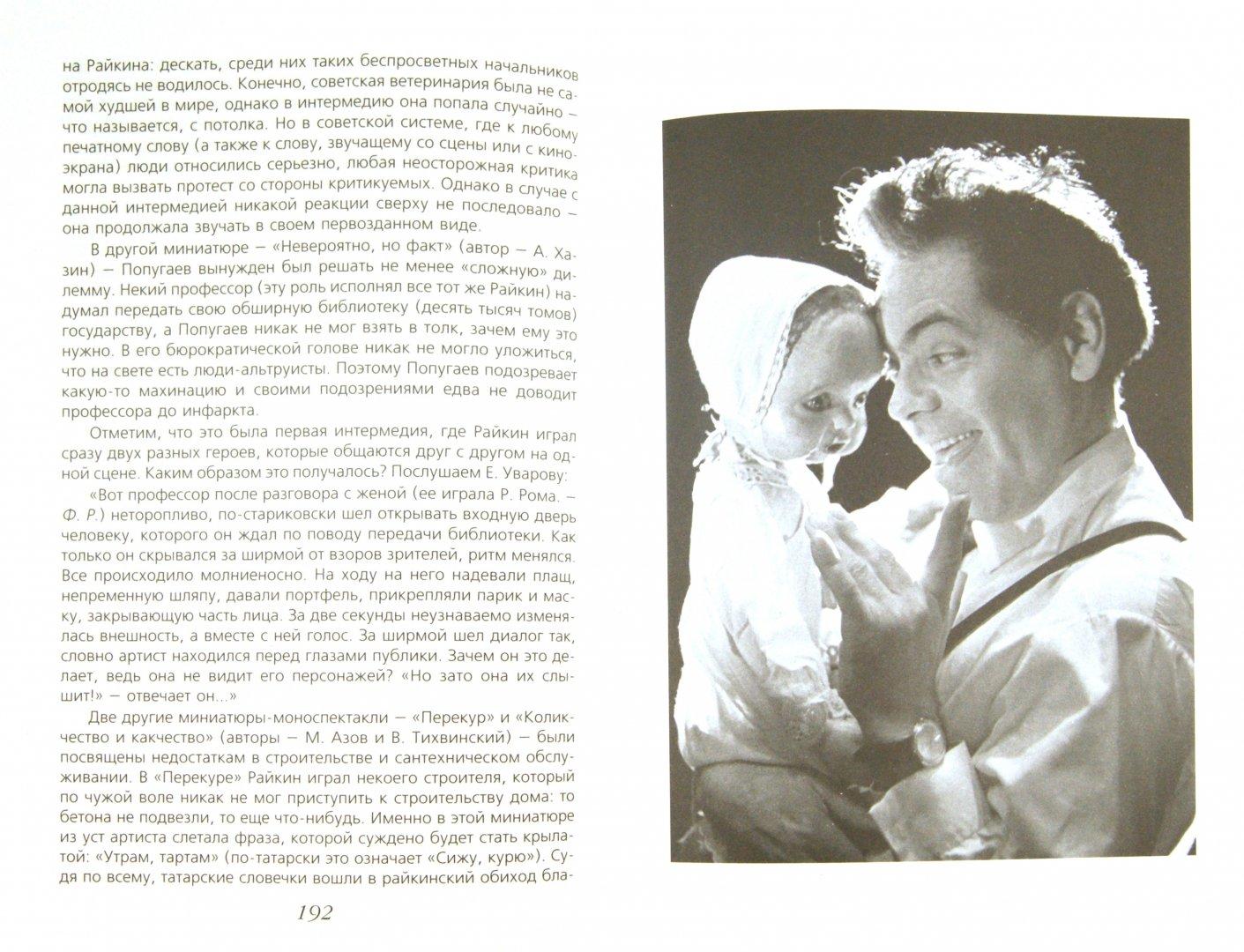 Иллюстрация 1 из 6 для Другой Аркадий Райкин. Темная сторона биографии знаменитого сатирика - Федор Раззаков | Лабиринт - книги. Источник: Лабиринт