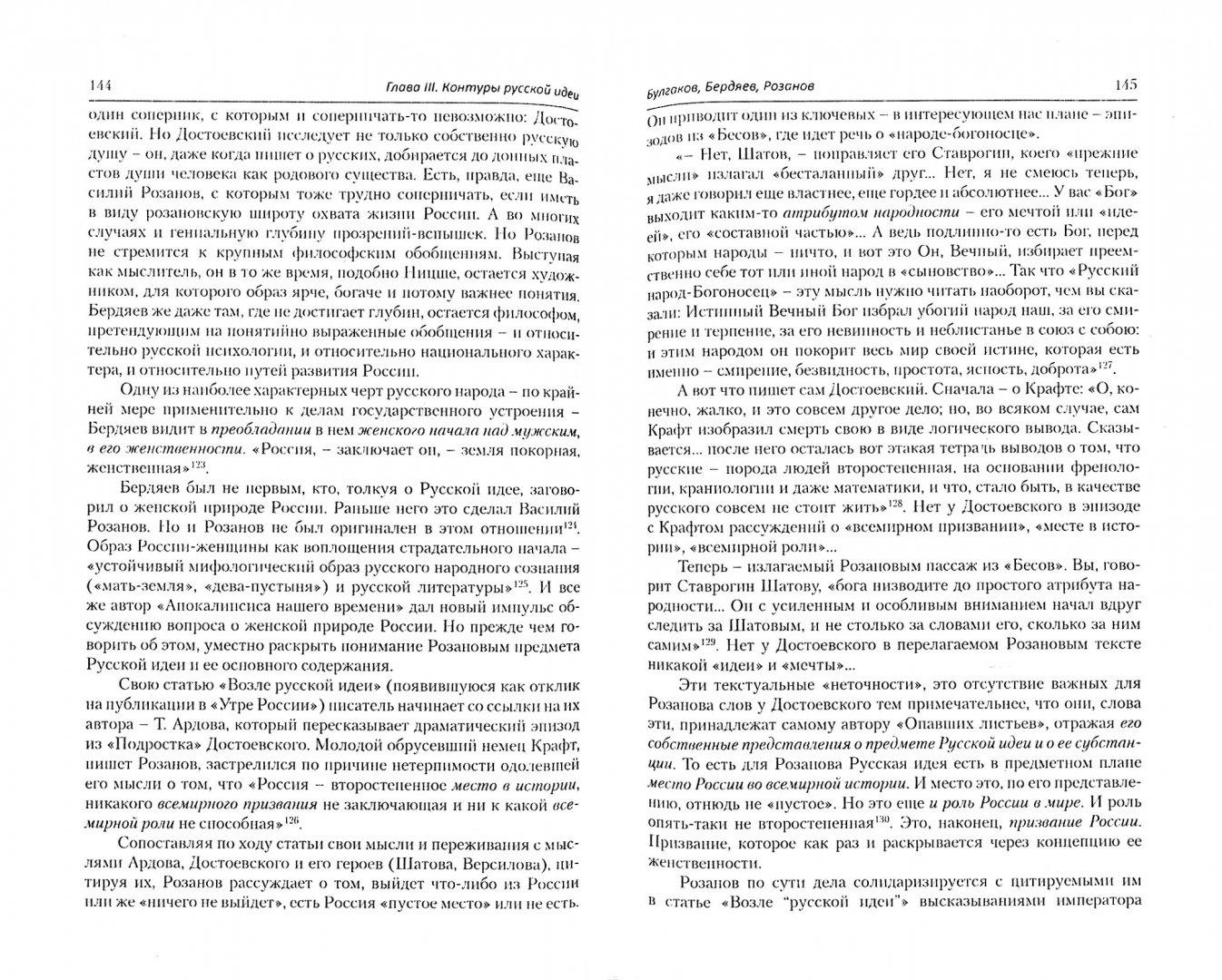 Иллюстрация 1 из 11 для Русская идея и американская мечта - Эдуард Баталов | Лабиринт - книги. Источник: Лабиринт