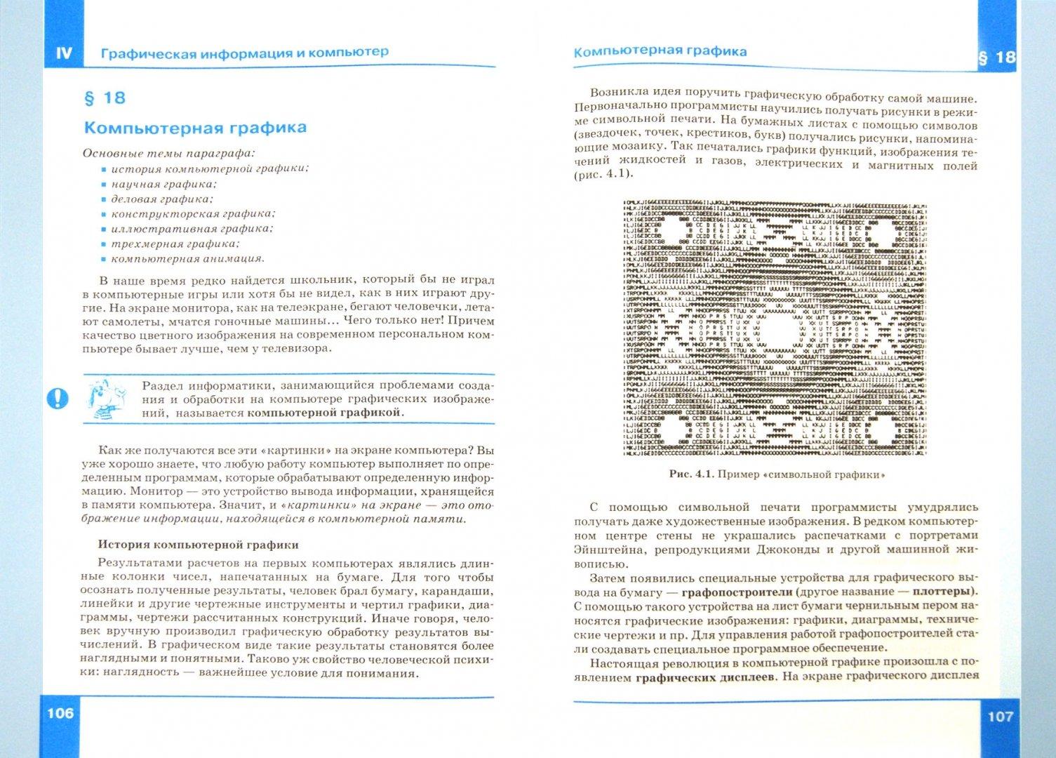 Иллюстрация 1 из 15 для Информатика. 7 класс. Учебник. Базовый курс. ФГОС - Семакин, Залогова, Русаков, Шестакова   Лабиринт - книги. Источник: Лабиринт