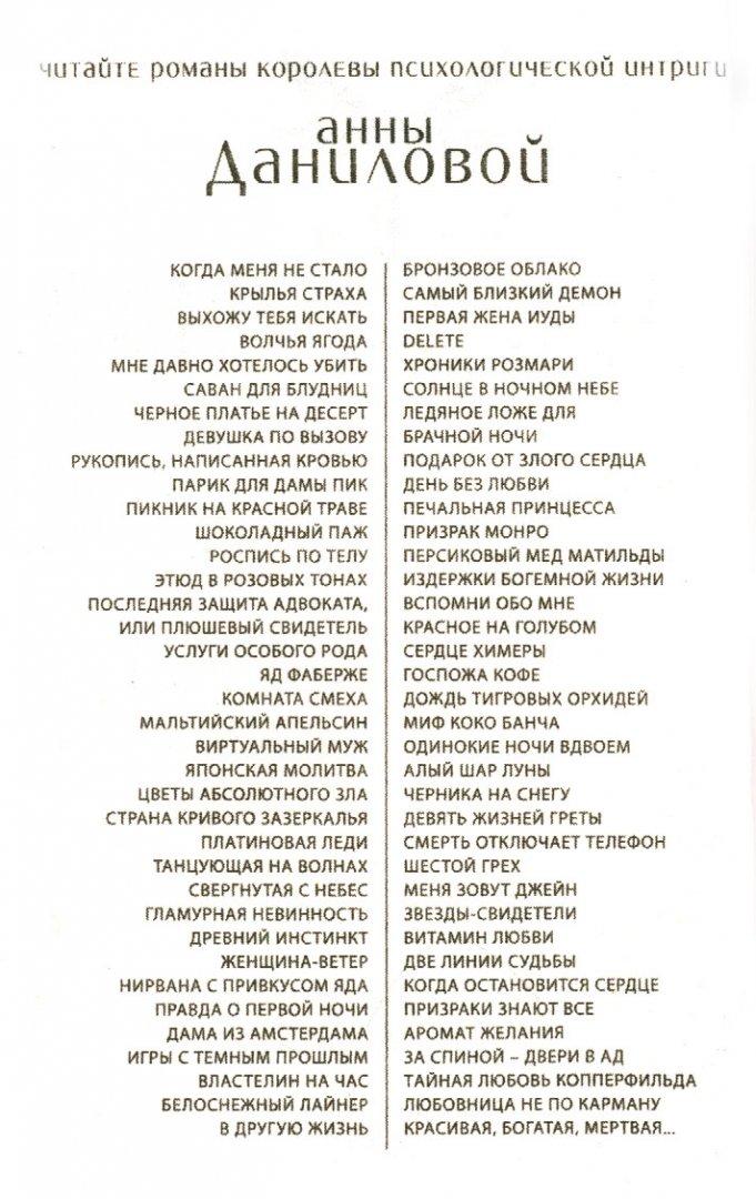 Иллюстрация 1 из 11 для Витамин любви - Анна Данилова | Лабиринт - книги. Источник: Лабиринт