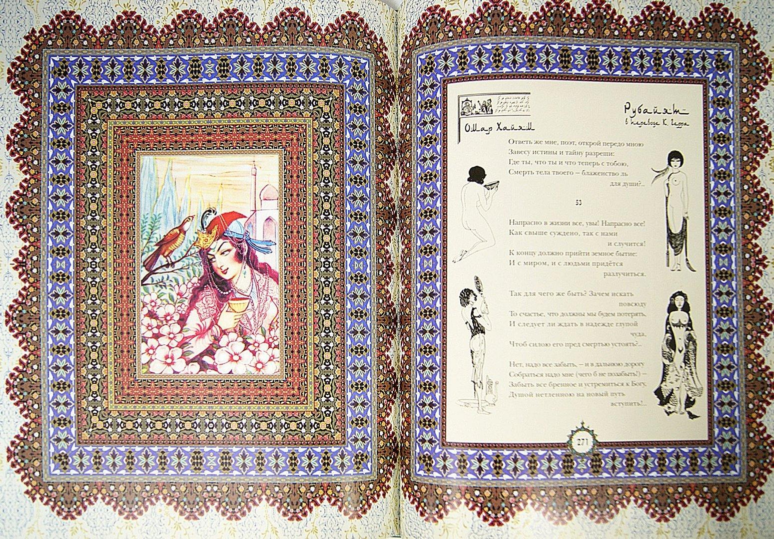 Иллюстрация 1 из 13 для Рубайят - Омар Хайям | Лабиринт - книги. Источник: Лабиринт