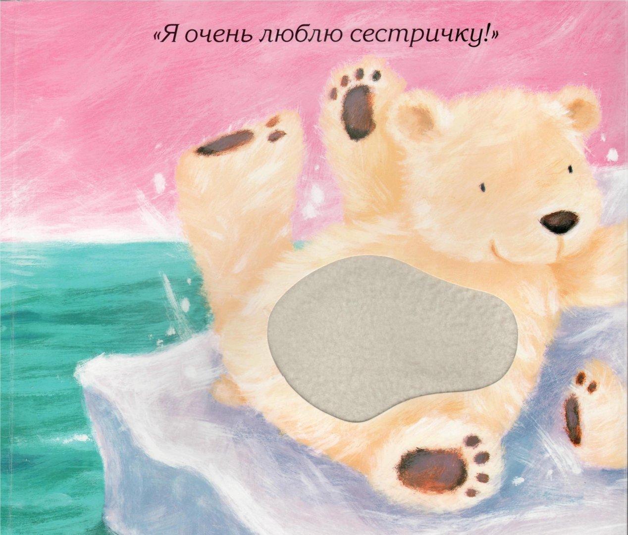 Иллюстрация 1 из 6 для Кого любят медвежата? Потрогай и погладь - Лариса Бурмистрова | Лабиринт - книги. Источник: Лабиринт