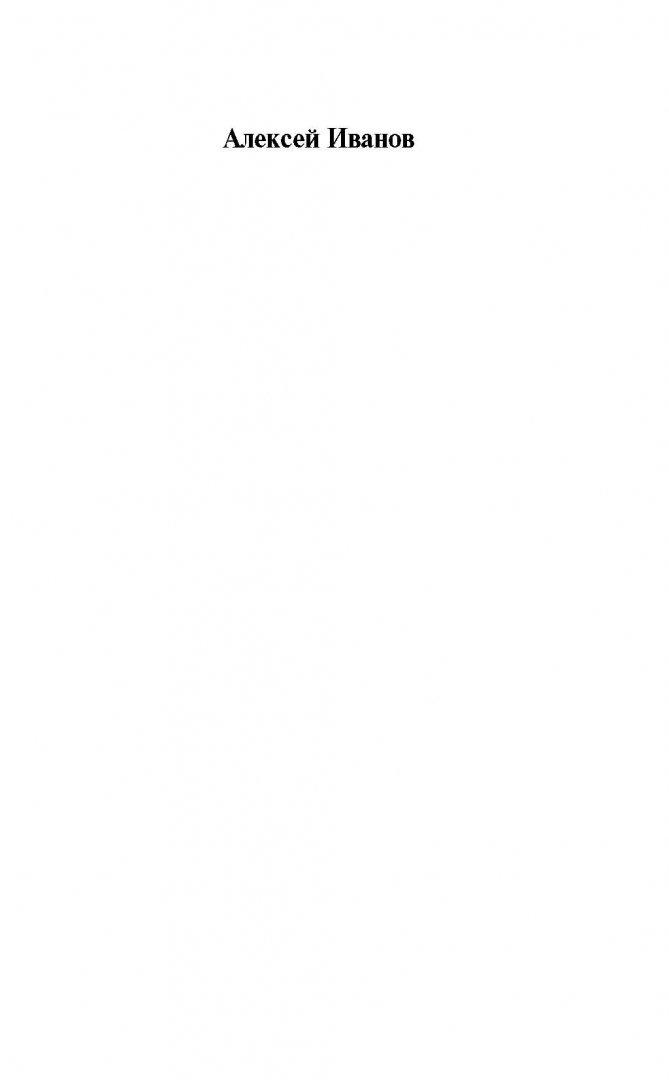 Иллюстрация 1 из 28 для Тобол. Много званых. Роман-пеплум - Алексей Иванов | Лабиринт - книги. Источник: Лабиринт
