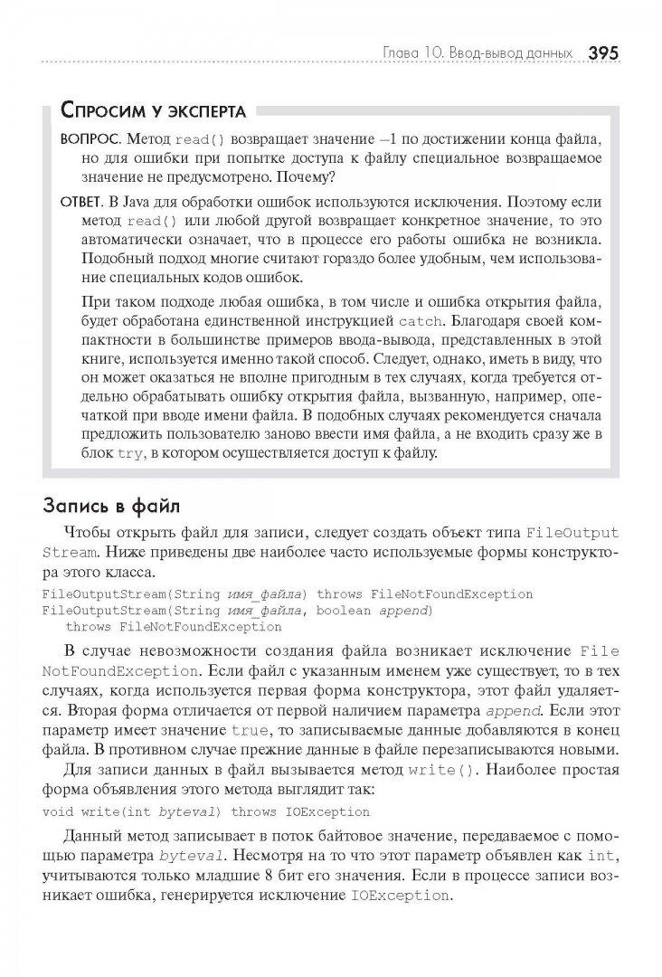 Иллюстрация 29 из 66 для Java. Руководство для начинающих - Герберт Шилдт   Лабиринт - книги. Источник: Лабиринт