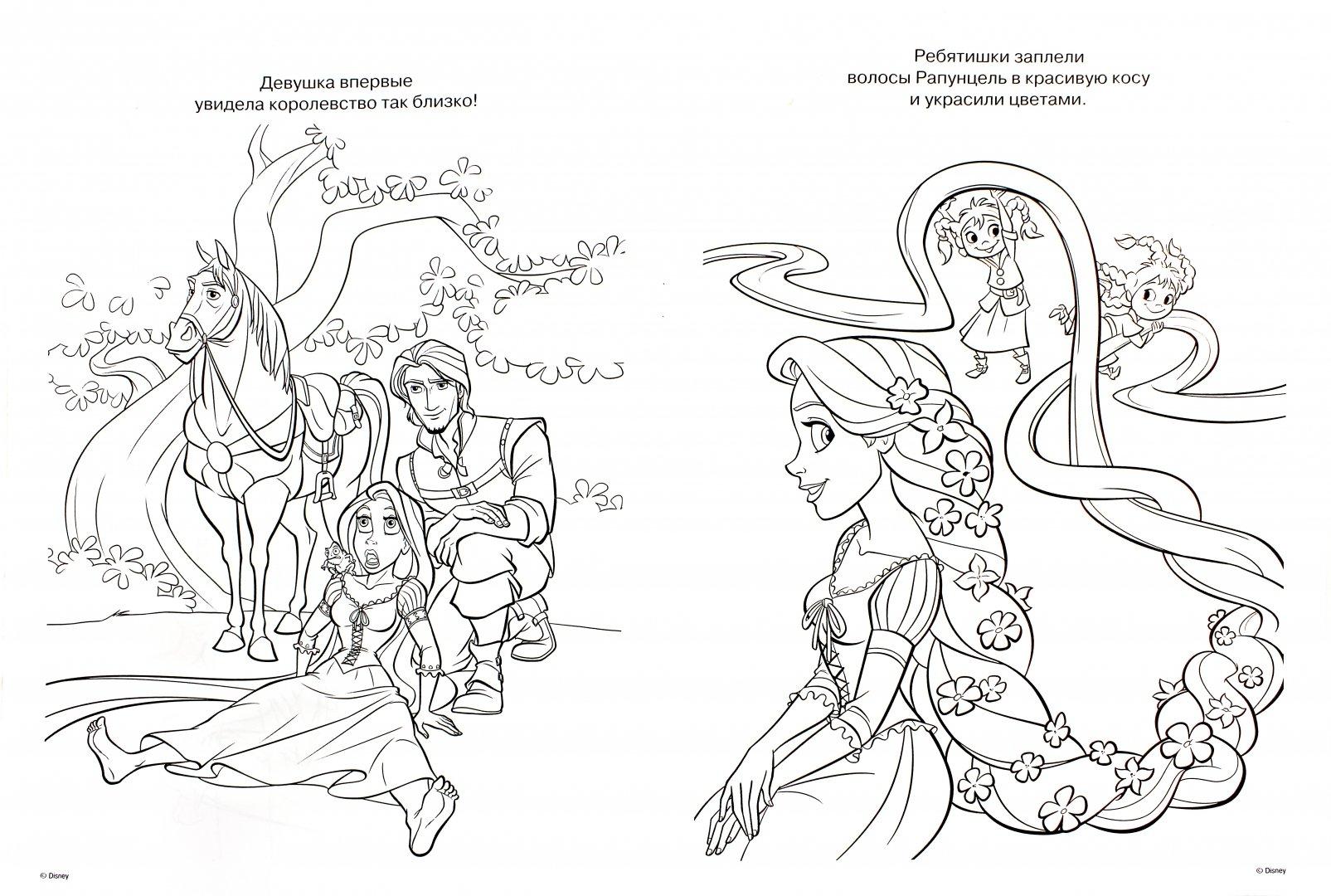 Иллюстрация 1 из 2 для Рапунцель. Раскраска с диадемой ...