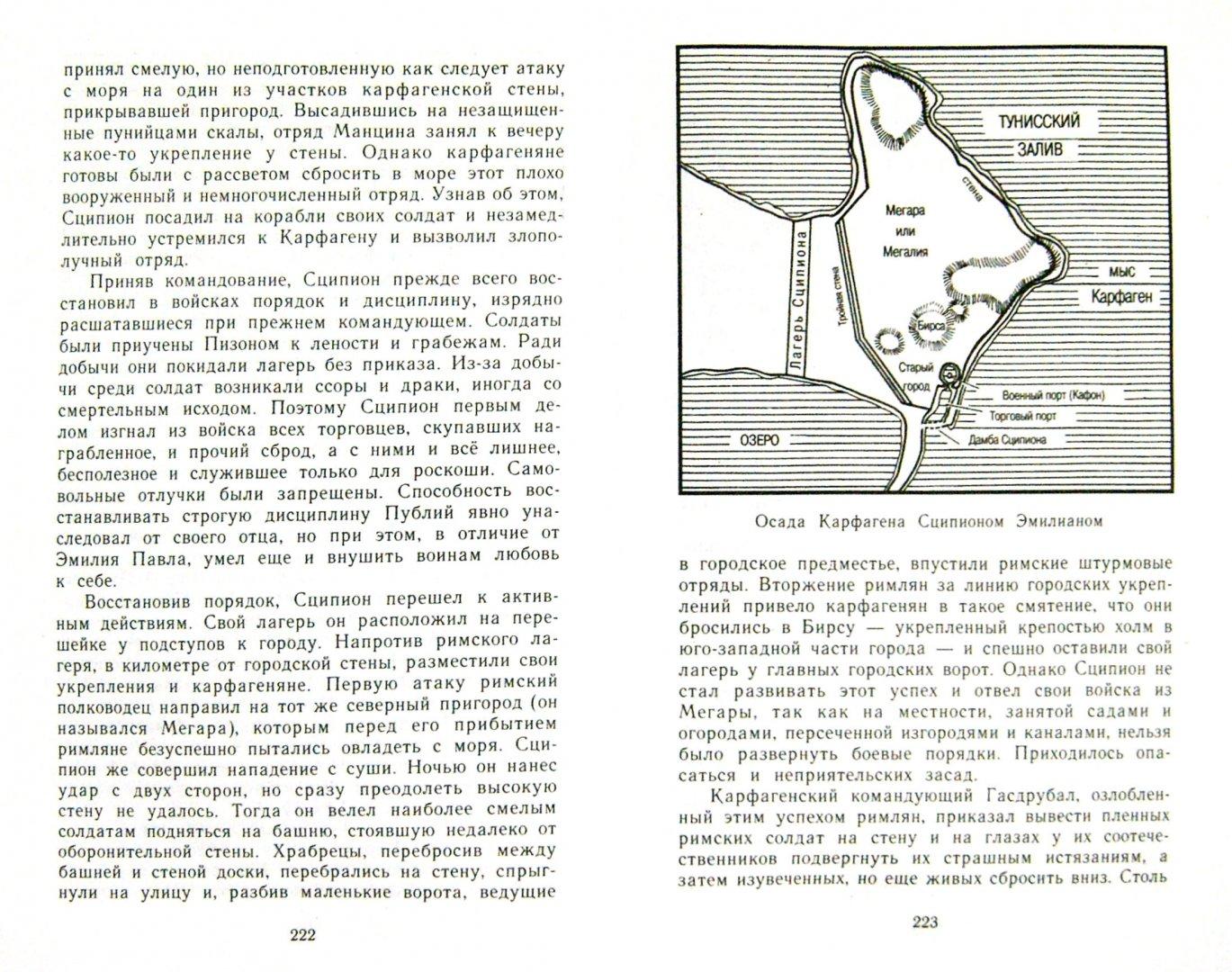 Иллюстрация 1 из 11 для Римские войны - Александр Махлаюк | Лабиринт - книги. Источник: Лабиринт