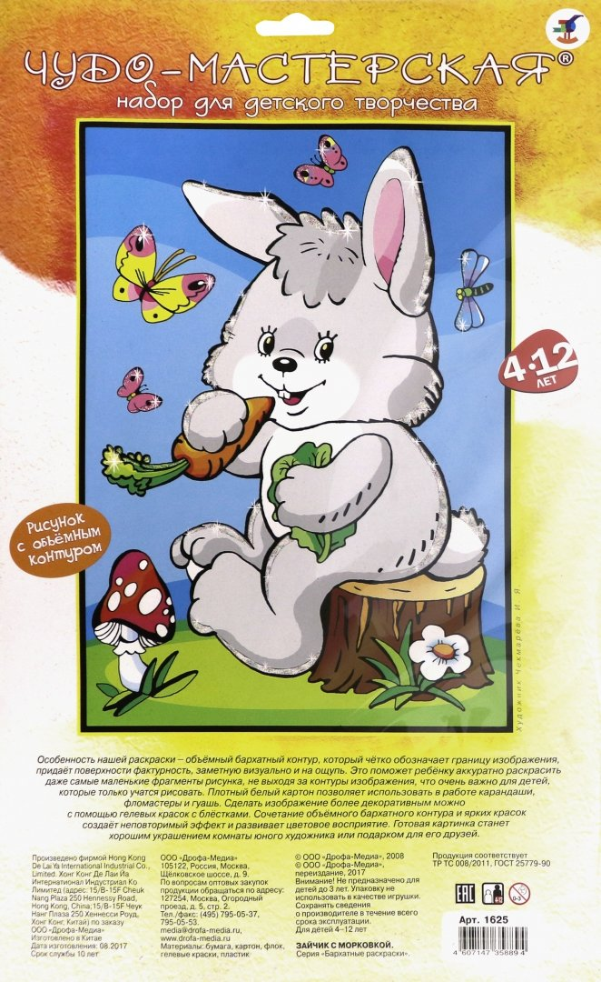 """Иллюстрация 1 из 2 для Бархатная раскраска """"Зайчик с морковкой"""" (1625)   Лабиринт - игрушки. Источник: Лабиринт"""
