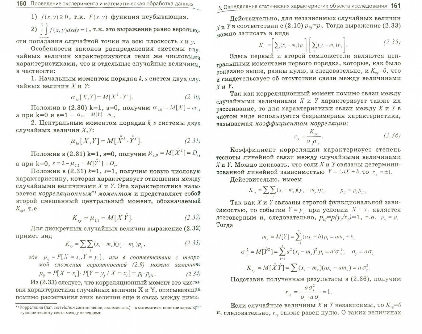 Иллюстрация 1 из 4 для Методы исследований и организация экспериментов - Власов, Киселева, Осичев, Власов | Лабиринт - книги. Источник: Лабиринт