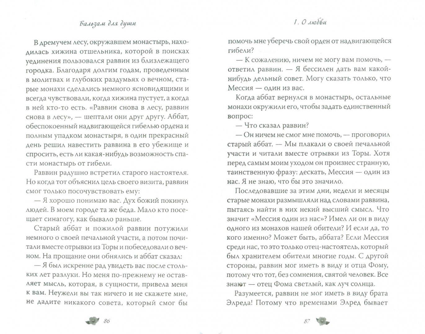 Иллюстрация 1 из 2 для Бальзам для души. Встреча третья - Кэнфилд, Хансен   Лабиринт - книги. Источник: Лабиринт