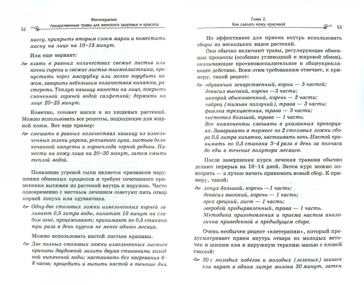 Иллюстрация 1 из 12 для Фитотерапия: лекарственные травы для женского здоровья - Ирина Руженкова | Лабиринт - книги. Источник: Лабиринт