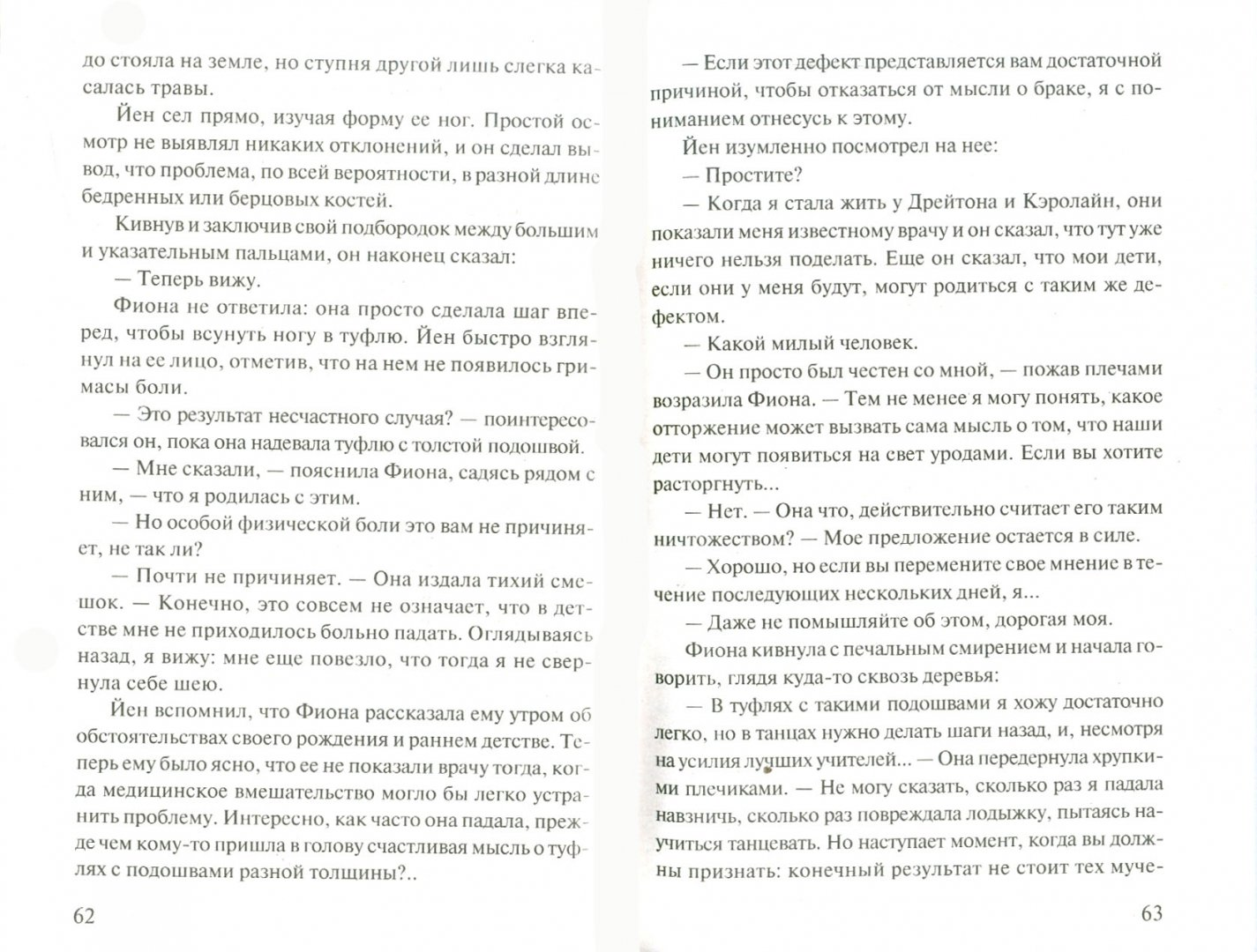 Иллюстрация 1 из 2 для Ночная леди - Лесли Лафой | Лабиринт - книги. Источник: Лабиринт