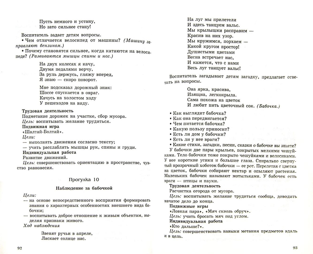 Иллюстрация 1 из 16 для Прогулки в детском саду. Старшая и подготовительная группы. ФГОС ДО - Долгова, Кравченко | Лабиринт - книги. Источник: Лабиринт