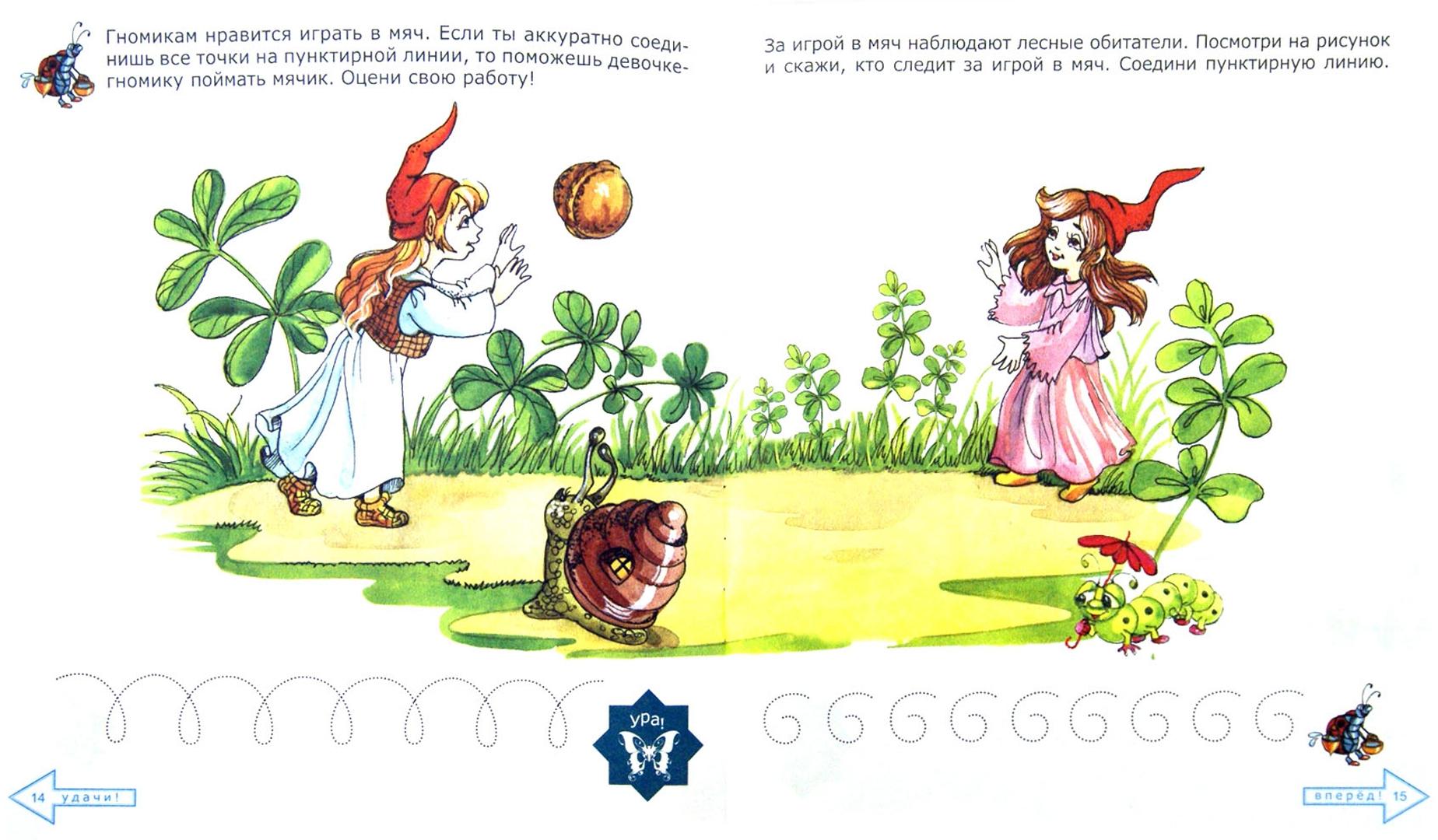 Иллюстрация 1 из 2 для Гномы пишут: интерактивные прописи с наклейками | Лабиринт - книги. Источник: Лабиринт