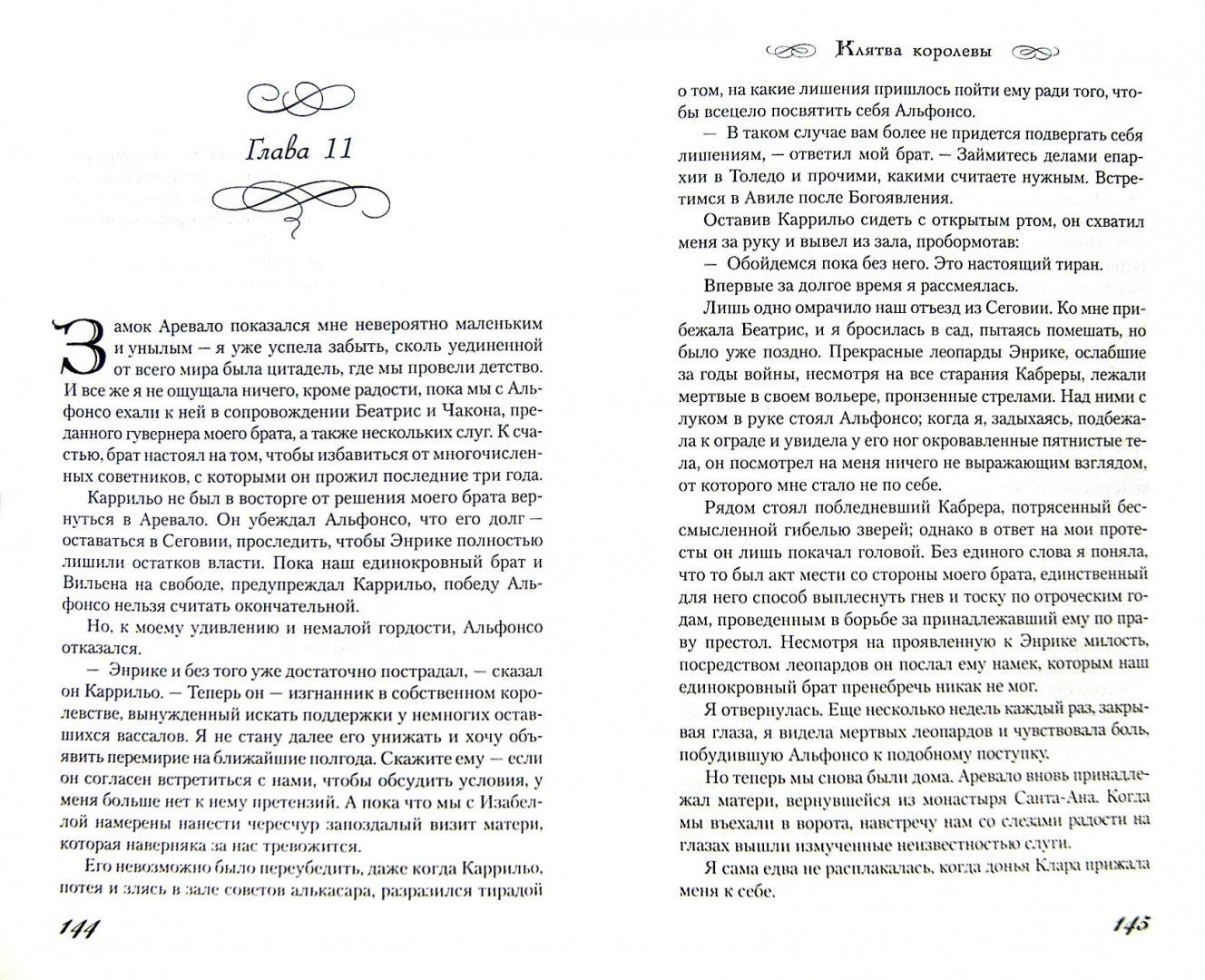 Иллюстрация 1 из 13 для Клятва королевы - К. Гортнер | Лабиринт - книги. Источник: Лабиринт