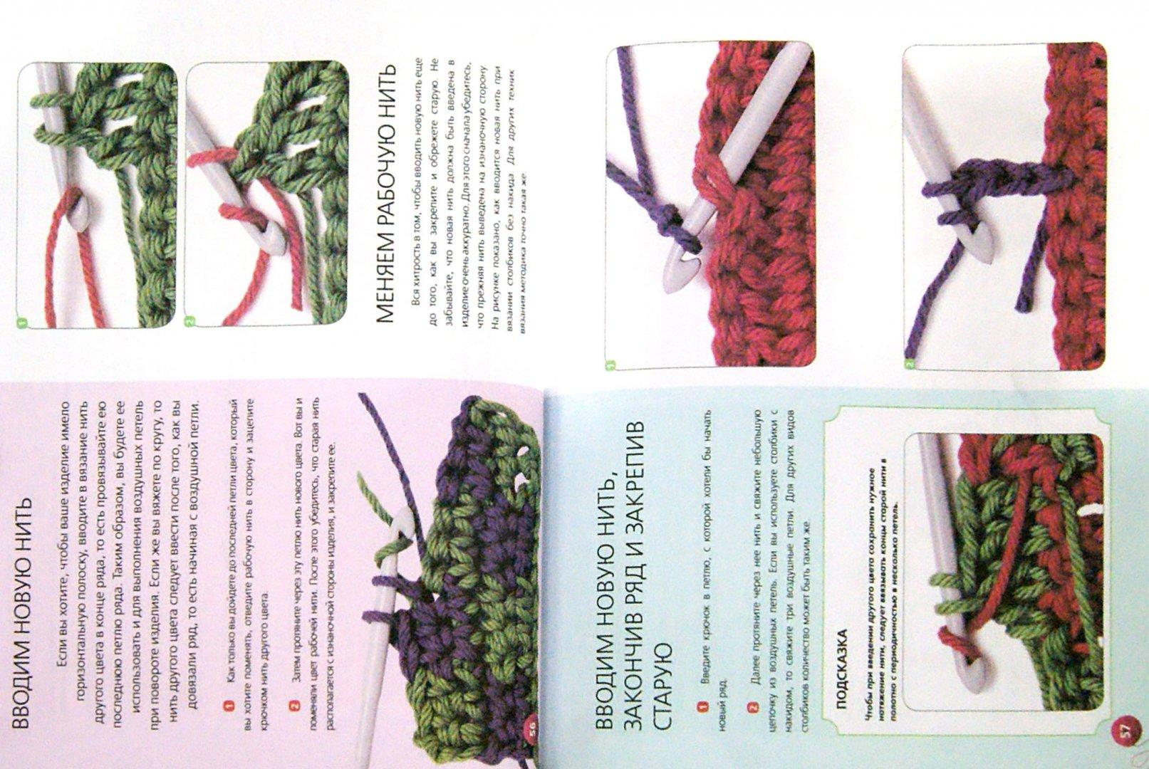 Иллюстрация 1 из 7 для Вязание крючком для начинающих - Сьюзи Джонс | Лабиринт - книги. Источник: Лабиринт