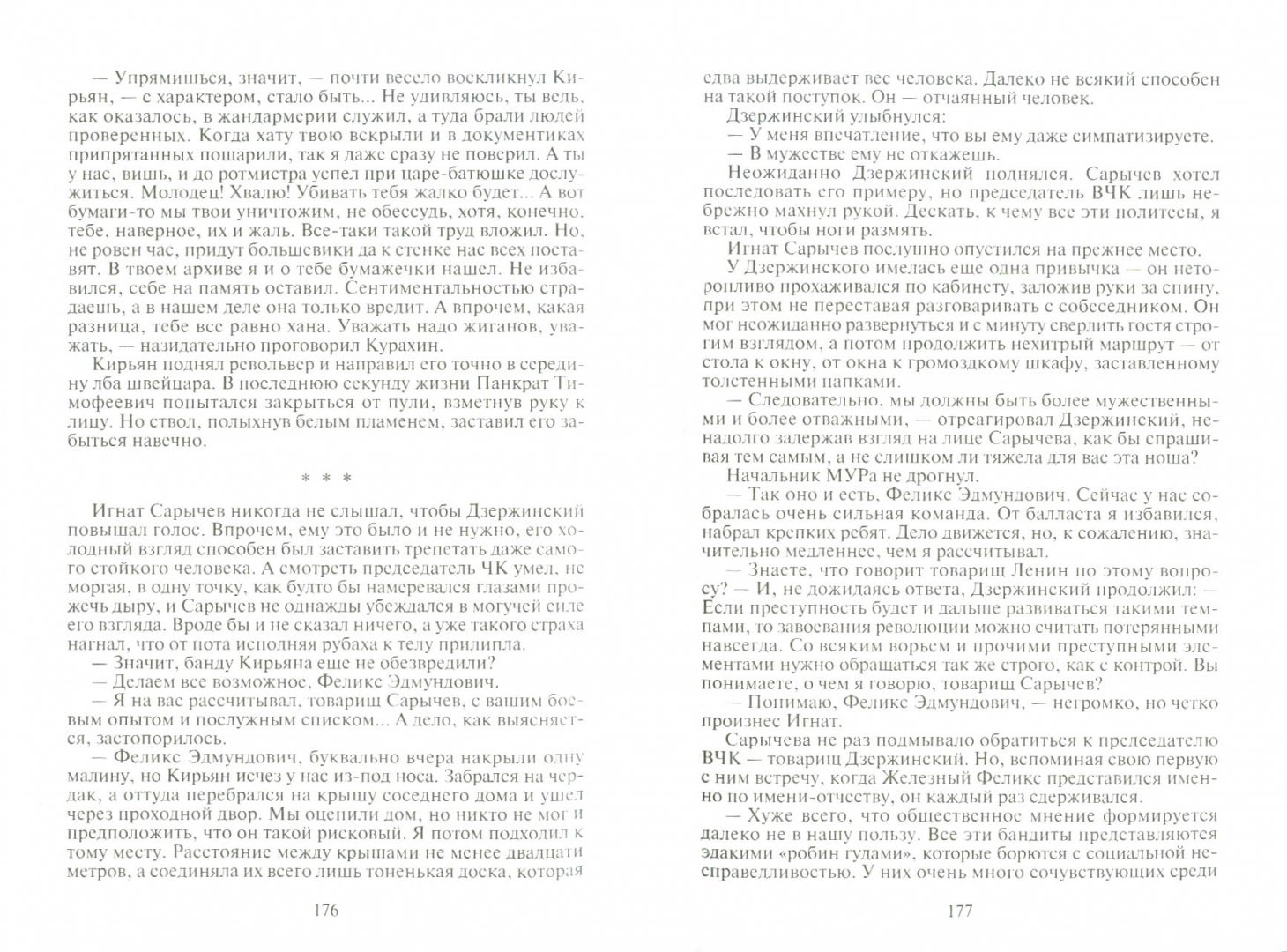 Иллюстрация 1 из 2 для Завещание жигана - Евгений Сухов | Лабиринт - книги. Источник: Лабиринт