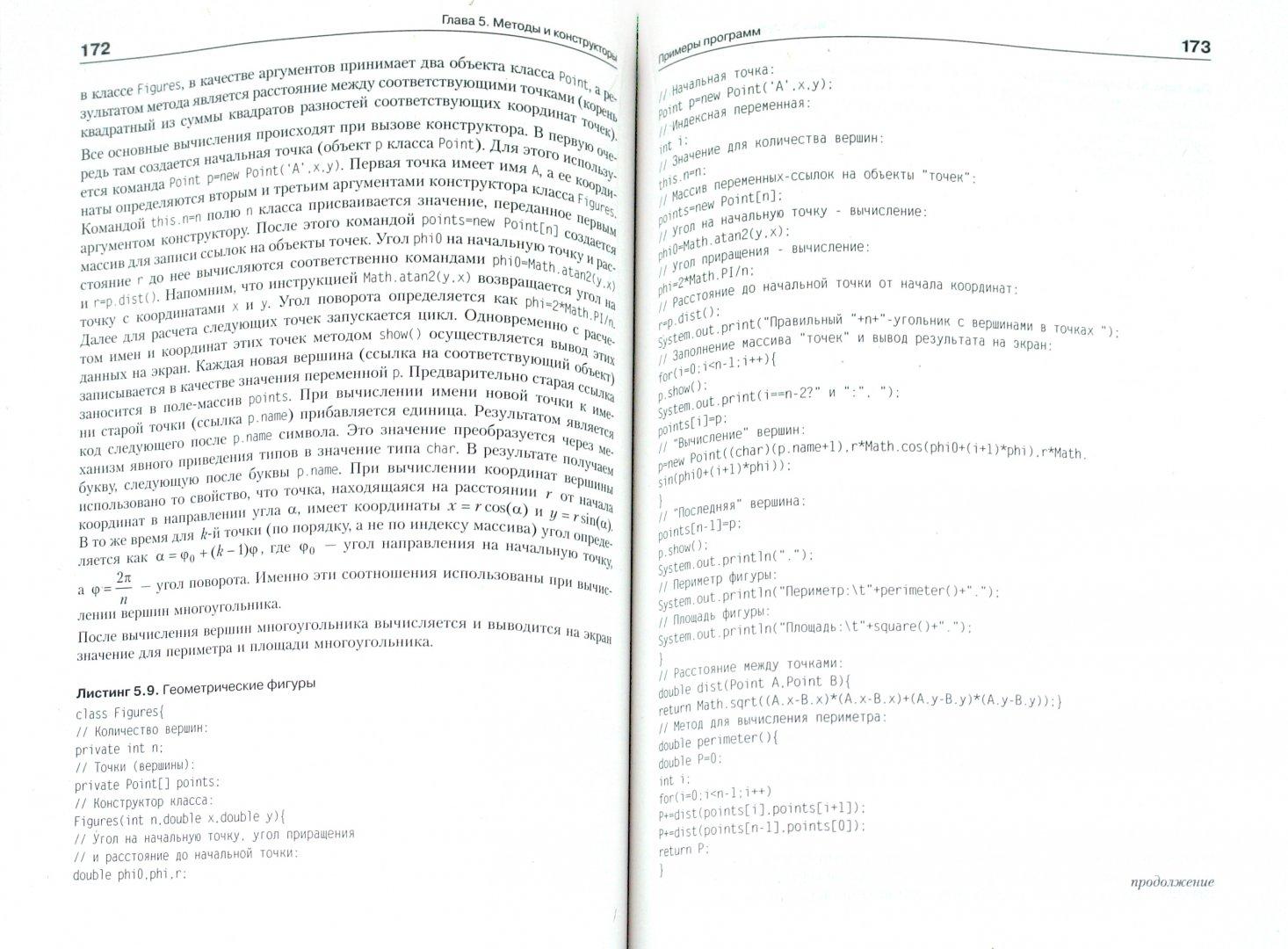 Иллюстрация 1 из 16 для Java. Объектно-ориентированное программирование: Учебное пособие - Алексей Васильев | Лабиринт - книги. Источник: Лабиринт
