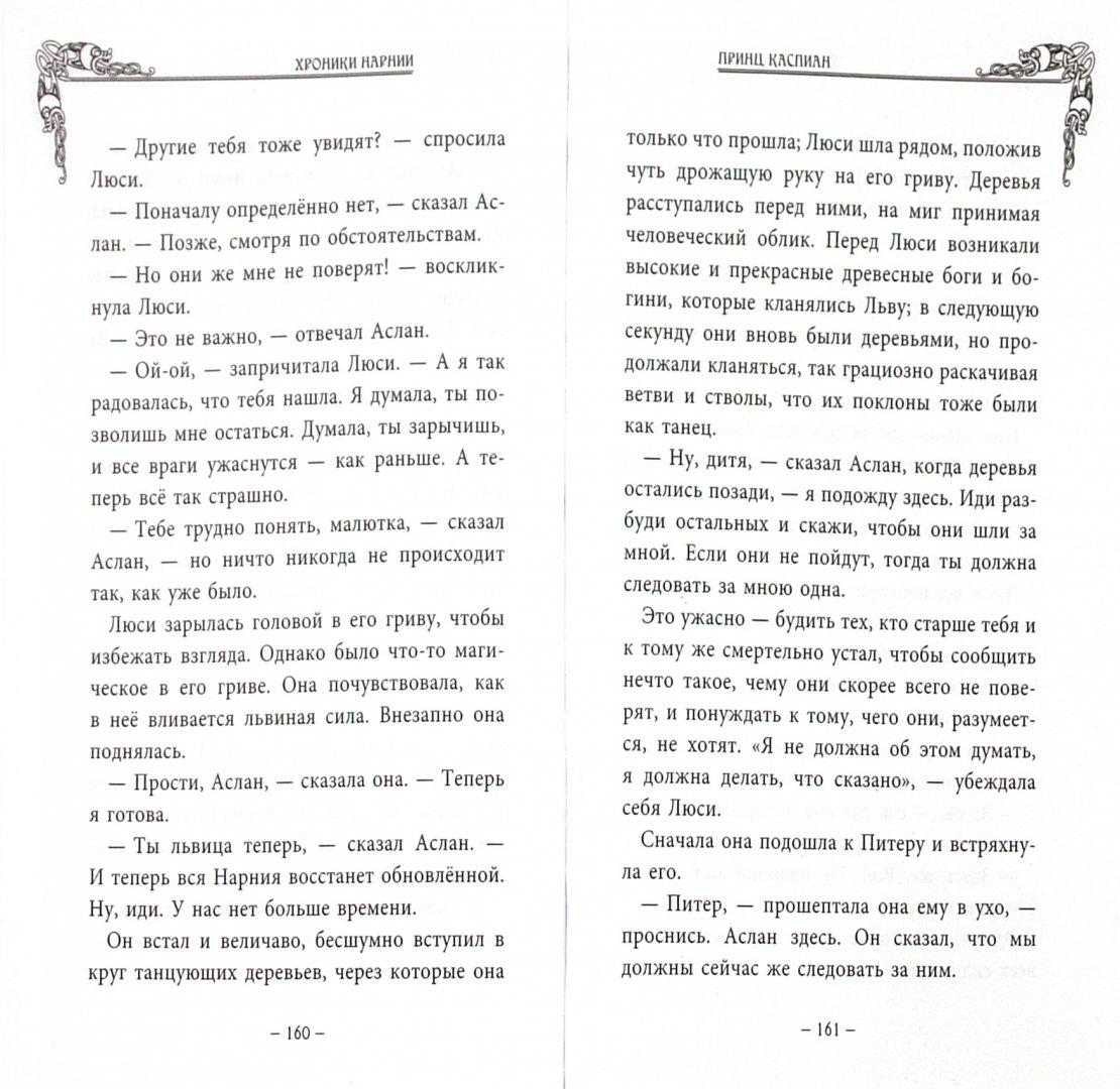 Иллюстрация 1 из 23 для Принц Каспиан - Клайв Льюис   Лабиринт - книги. Источник: Лабиринт